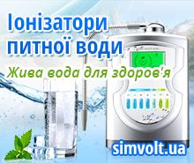 Simvolt ионизаторы