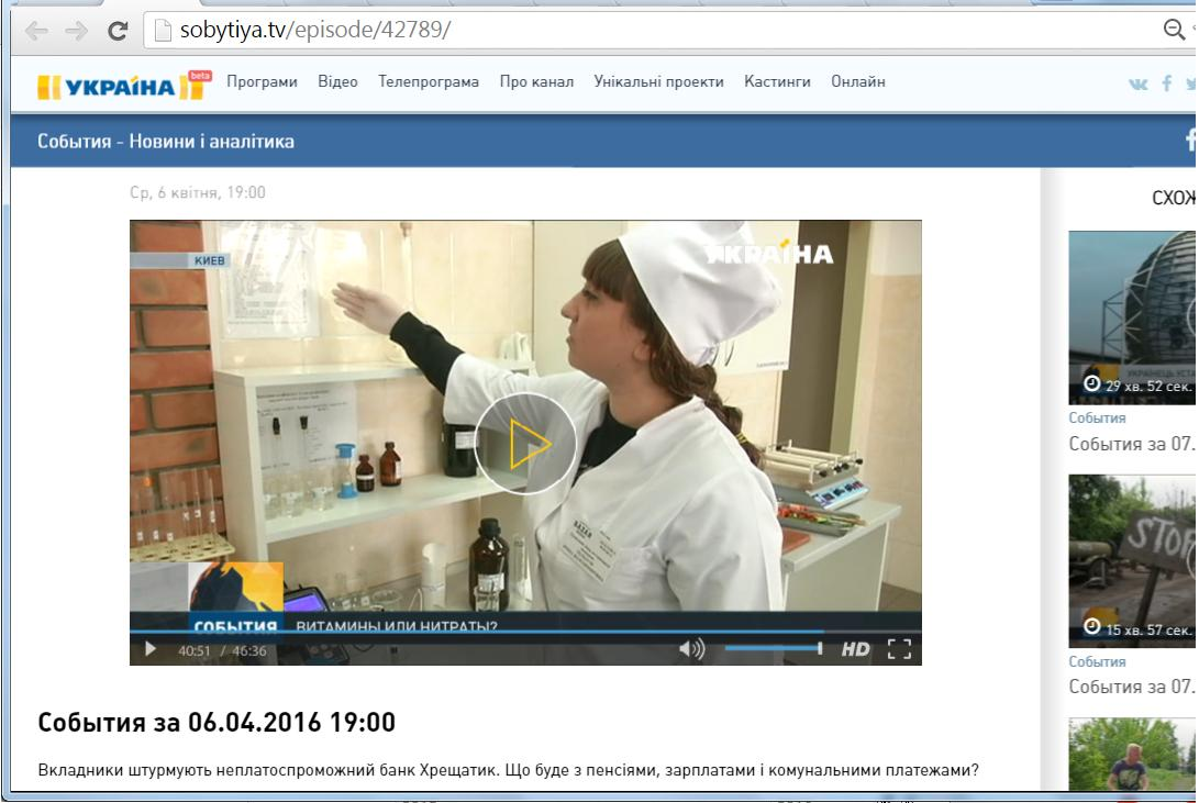 Лабораторное испытание количества нитратов в овощах