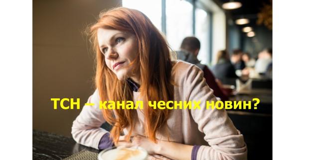 Галина  Сергєєва  ТСН