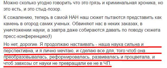 Сергєєва ТСН НАНУ