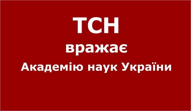 ТСН вражає НАНУ
