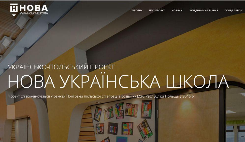 нова українська школа концепція