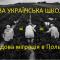 трудова міграція в Польщу
