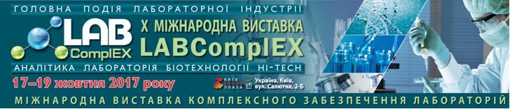 лабкомплекс 2017