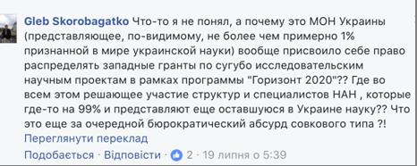 Горизонт 2020 Анна Новосад