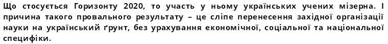 Мейша Сергій Горизонт 2020