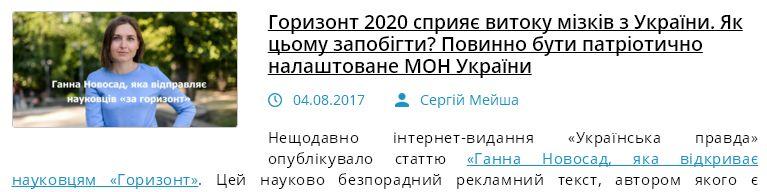Мейша Сергій Новосад Ганна