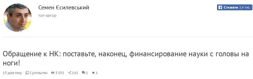Семен Єсилевський фінансування