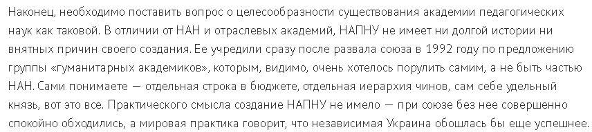 Семен Єсилевський педагогіка