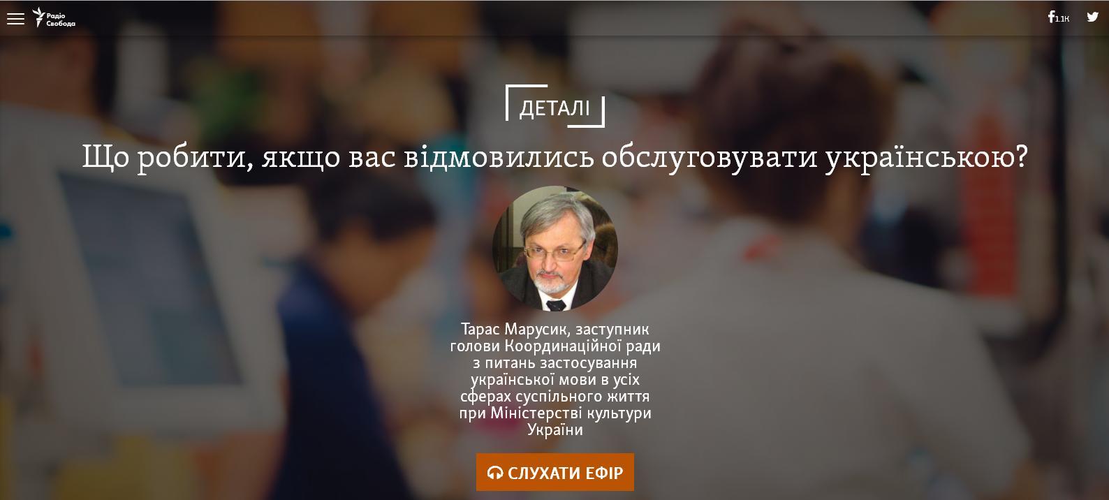 Тараса Марусик мова