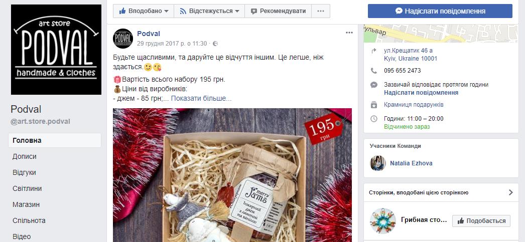 Скриншот сторінки магазину на Фейсбук https://www.facebook.com/art.store.podval/.