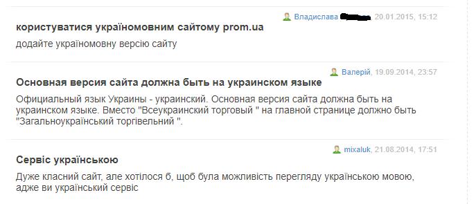 російськомовність Prom.ua