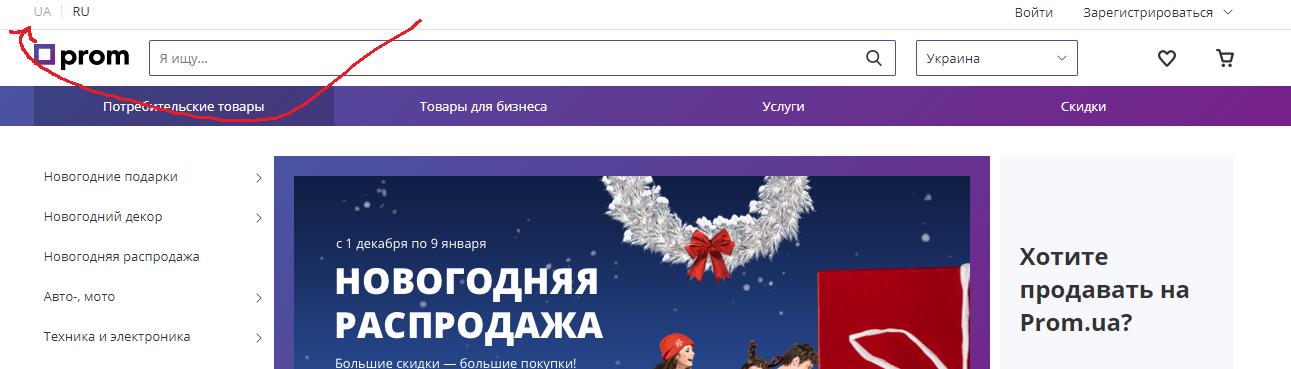 скриншот сайту Prom.ua