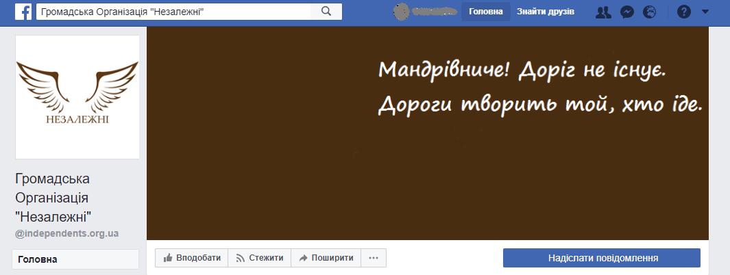 Скриншот https://www.facebook.com/independents.org.ua/?hc_ref=ARR7WPDU_PfX4wjborBARg5X2Mt4KL2dYY9pKLUxHm9emTeSBUheN26jv1D-WI5rrBw&fref=nf