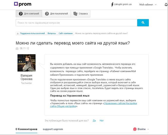 функція перекладу на українську на Prom.ua