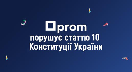 дискримінація україномовного покупця на prom.ua