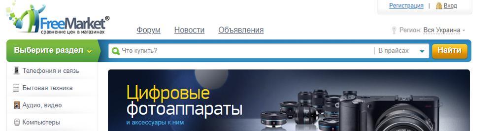 FreeMarket http://freemarket.ua/.
