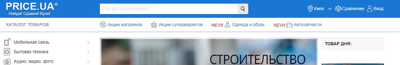 онлайн-ресурс для порівняння цін Price.ua