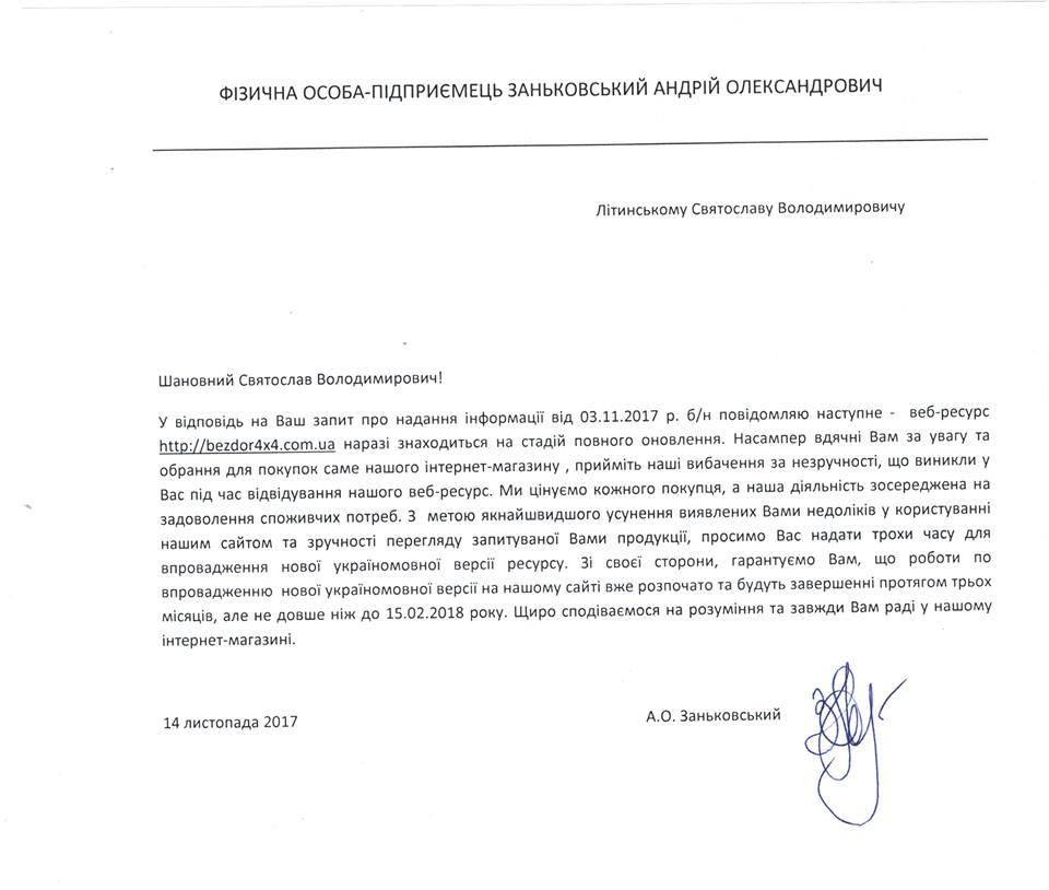 bezdor4x4.com.ua Літинський