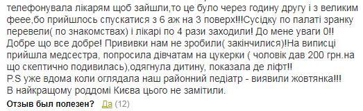 коментар13