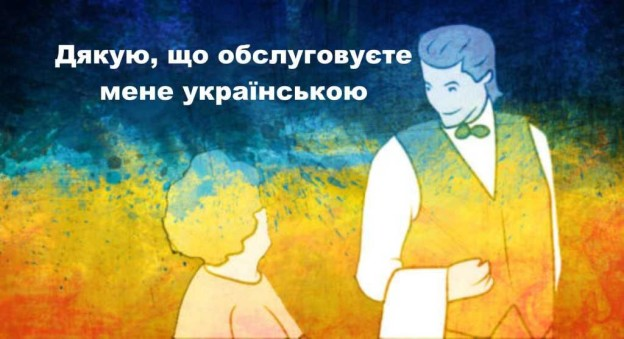 обслуговування  українською