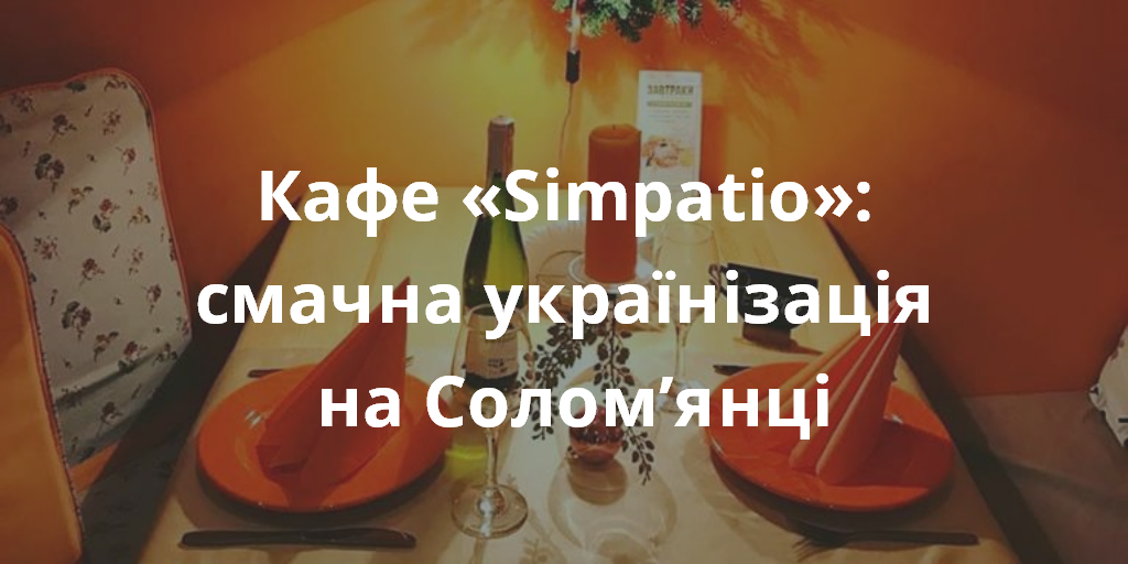 українізація кафе simpatio