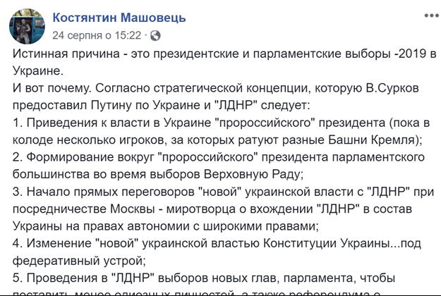 Машовец Путин Сурков