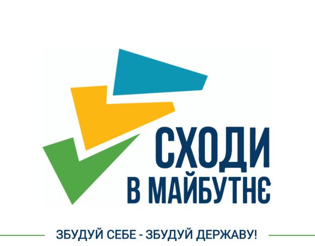 Громадська спілка «Центр інновацій «Сходи в майбутнє»