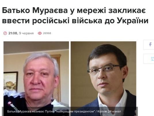 батько Мураєв