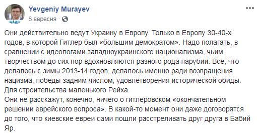 Мураев Бабий Яр