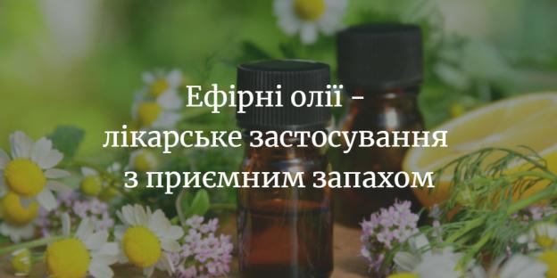 эфирное масло, уничтожение вирусов и бактерий