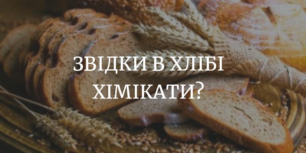 пестициды в хлебе